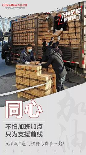 抗击疫情 政府采购优秀供应商欧菲斯办公伙伴在行动
