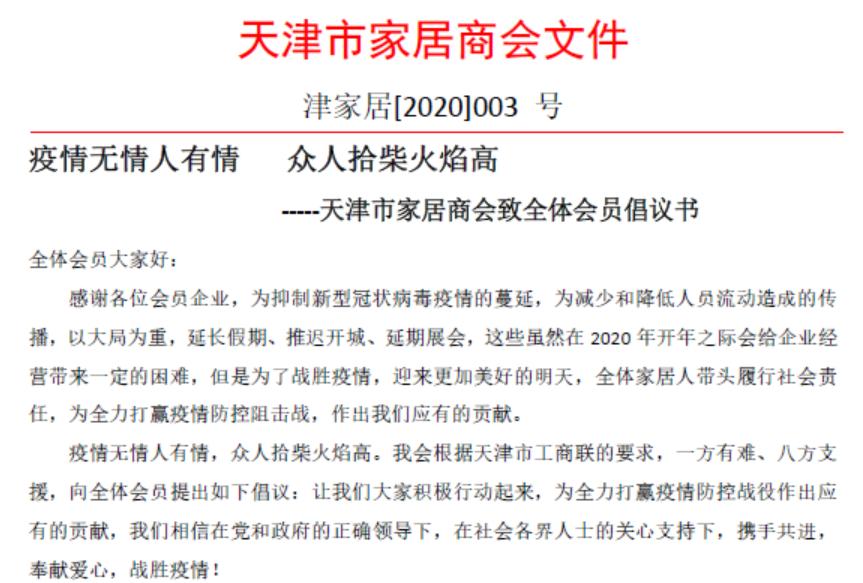 天津家居商会党支部发挥引领作用 号召会员同舟共济抗击疫情