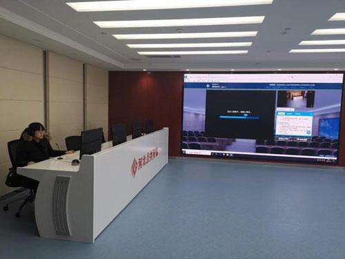 河北省省本級政府采購類第一個使用網上開標系統的項目