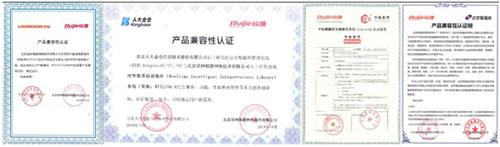 图:生态厂商互信认证