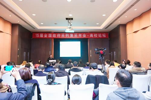 15屆全國政府采購集采年會高校論壇