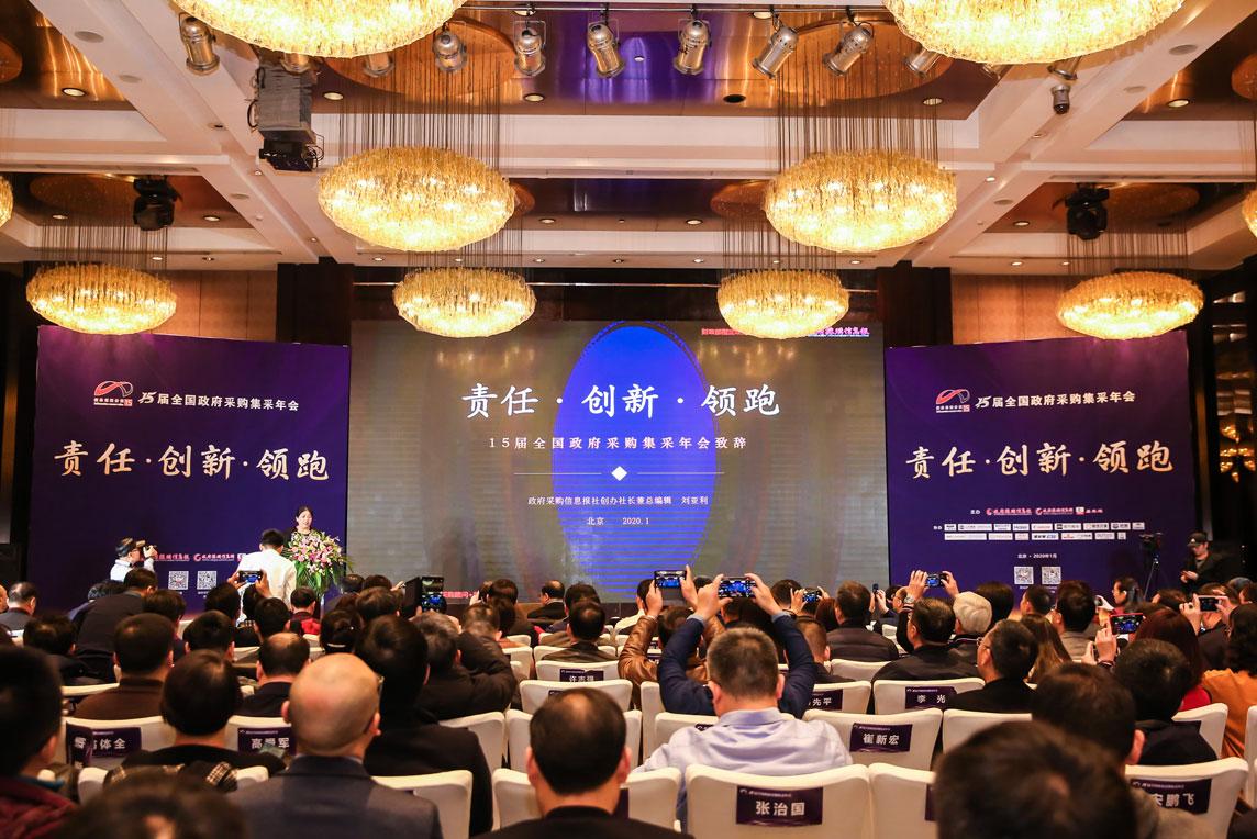 1月8日,15屆全國政府采購集采年會在北京成功召開
