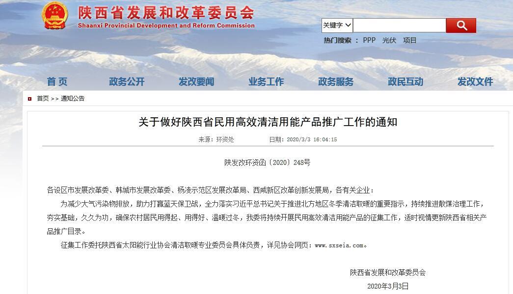 陕西:推广空气源热泵等高效清洁用能产品