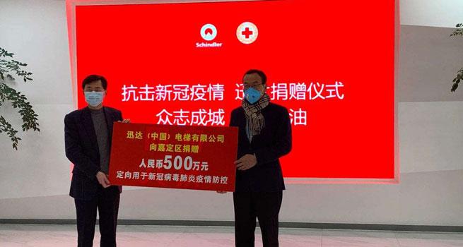 迅达电梯捐赠500万 助力中国打赢疫情阻击战