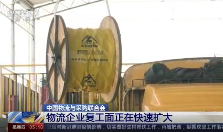 中國物流與采購聯合會 物流企業復工面正在快速擴大