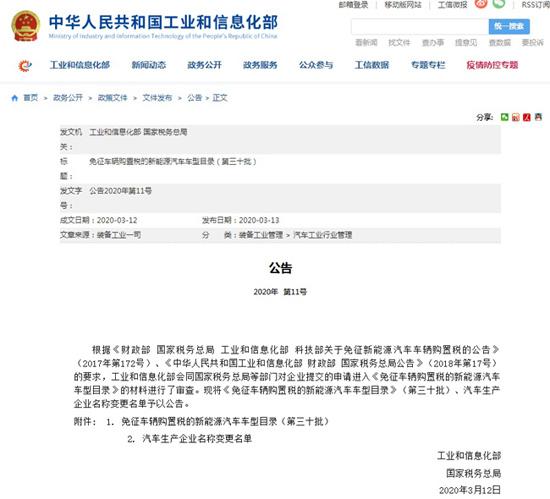 工信部发布新能源车目录-550.jpg