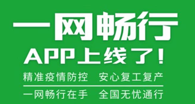 """累计查询3.8亿人次 中国电科""""一网畅行""""APP上架"""