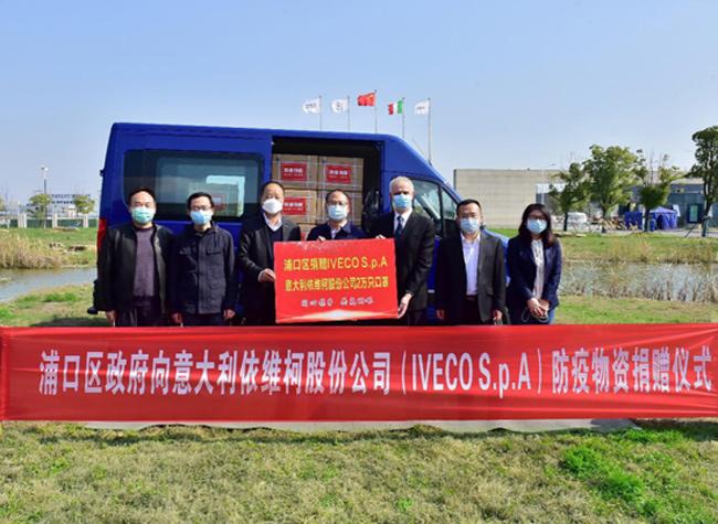 暖!南京市浦口区政府向意大利依维柯捐赠防疫物资