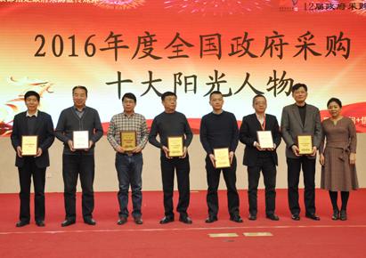 12屆全國政府采購集采年會頒獎盛典