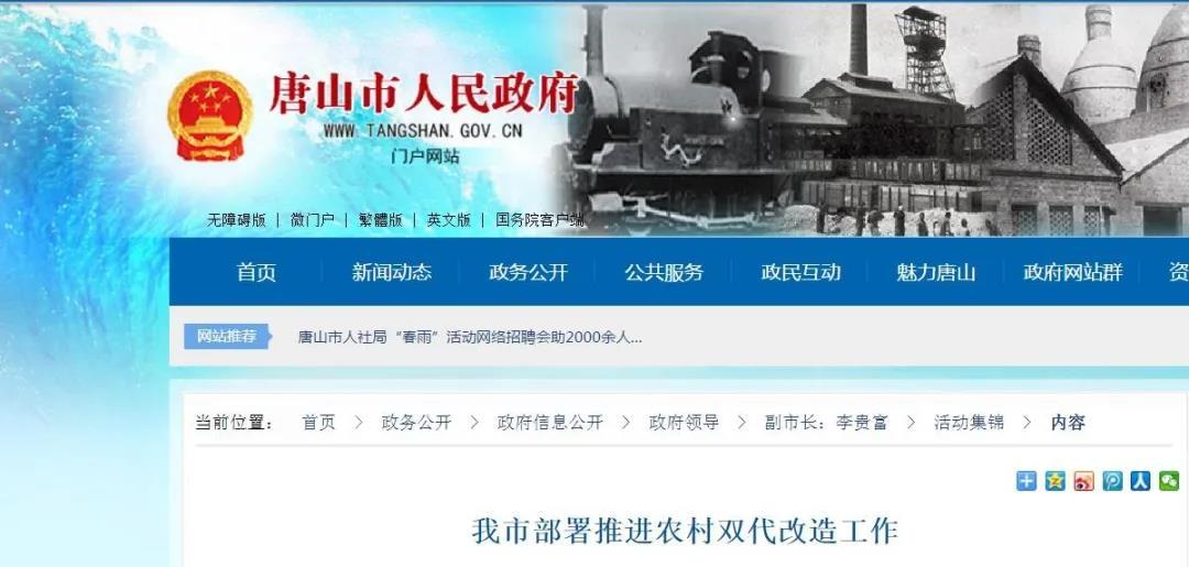 唐山今年农村确定清洁取暖改造64万余户