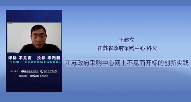 江蘇集采網上直播開標 疫情防控和優化服務兩不誤