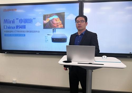 锐捷网络云桌面产品事业部信息技术应用创新产品总监王良
