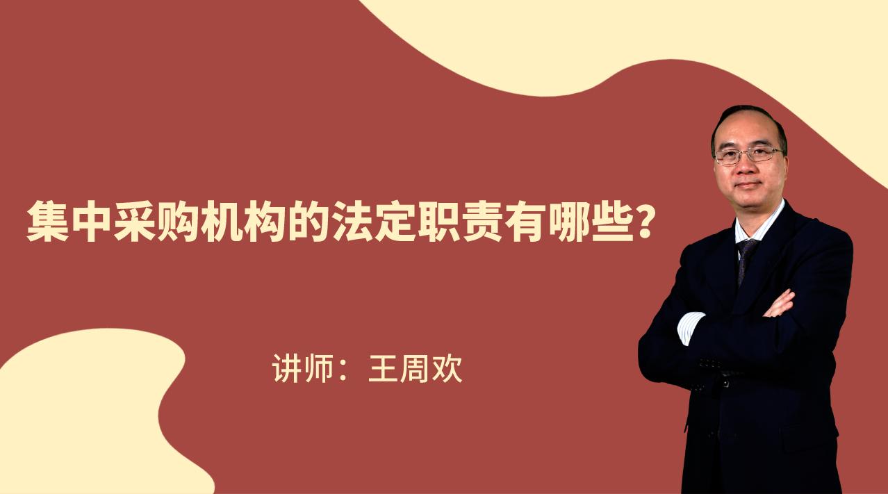 集中采購機構的法定職責有哪些?