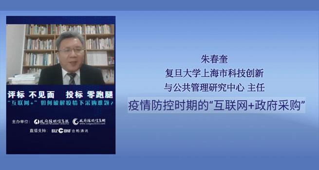 """朱春奎:疫情防控 如何用""""互联网""""轻松采购"""