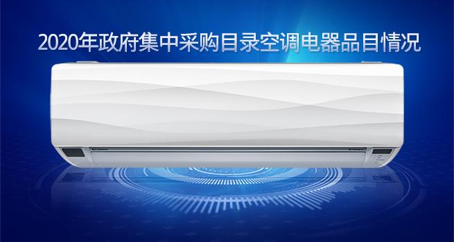 31省政府集中采購目錄空調電器品目情況