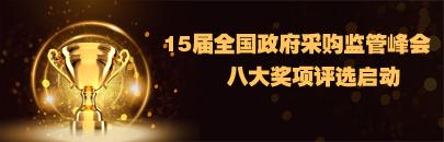 15屆監管峰會系列獎項(2019-2020年度)評選啟動