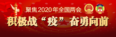 """積極戰""""疫"""" 奮勇向前 2020年全國兩會專題報道"""