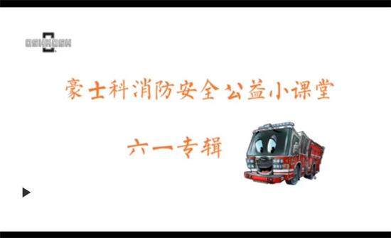 六一快乐 关注安全 豪士科教小朋友消防知识