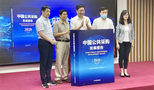 喜訊!我國首部公共采購行業藍皮書出版