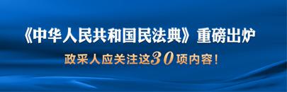 《中华人民共和国民法典》重磅出炉