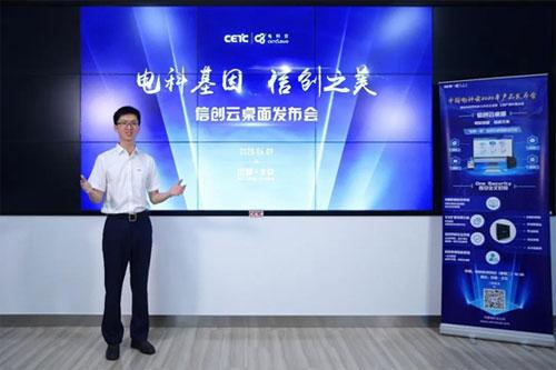 """服务""""新基建"""" 中国电科云发布首个全信创架构云桌面"""