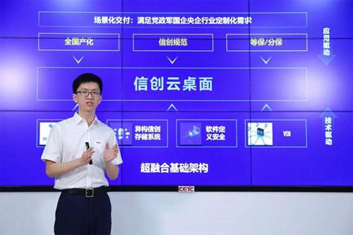 中国电科云信创云桌面支持党政军客户的定制化需求