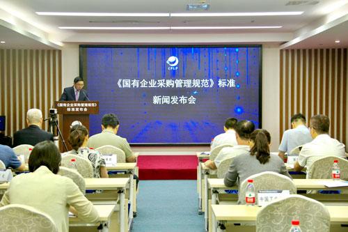 《國有企業采購管理規范》團體標準發布會現場