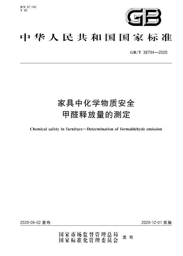 《家具中化学物质安全 甲醛释放量的测定》国家标准公布