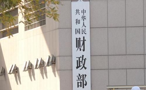 中國財政部和奧地利財政部簽署財政合作框架協定