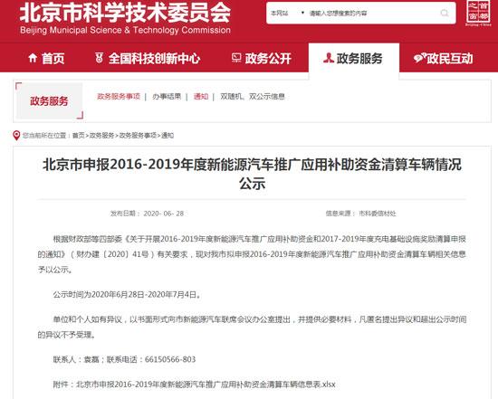 北京公示前四年新能源汽车补贴 总额39.2亿元
