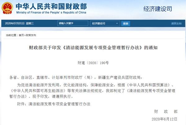 财政部印发《清洁能源发展专项资金管理暂行办法》
