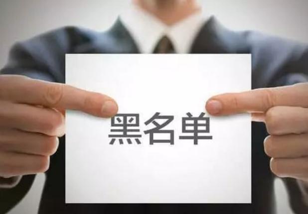 """3家空调电器企业入政采""""黑名单"""" 失信行为竟然一致"""