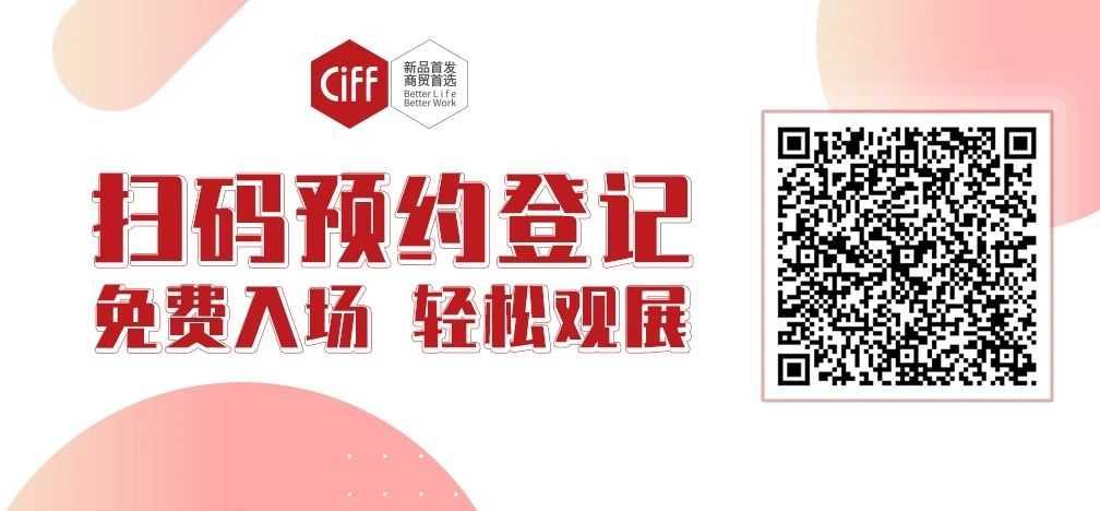 CIFF广州 | 全球领先、亚洲最强的办公环境展,7月27日广州见!