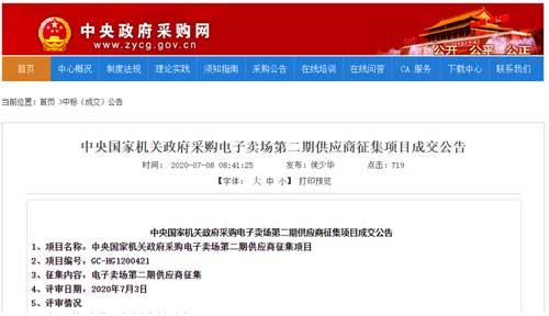 国釆中心电子卖场第二期供应商入围结果公布