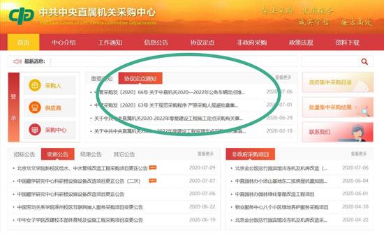 中共中央直属机关采购中心网站截图