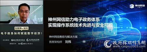 神州网信技术有限公司售前与解决方案首席架构师 刘伟