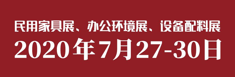 CIFF广州 | 办公环境展展区分布图