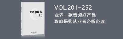 《亞利聊政采(之三)》正式發售