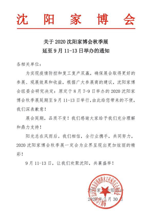 2020沈阳家博会秋季展延至9月11-13日举行