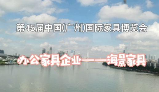 【视频】海景家具总经理王甬江介绍办公家具新品