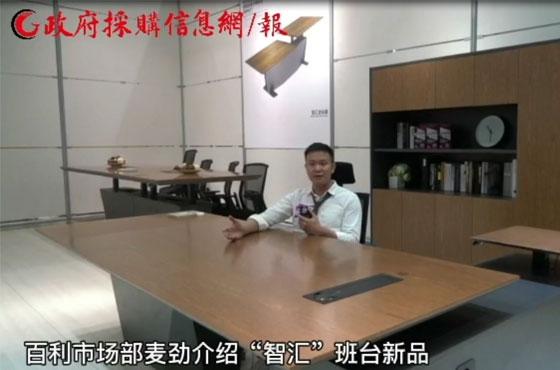 """【视频】百利""""智汇""""班台及会议桌演示"""