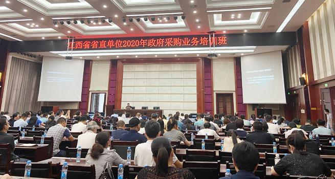 江西舉辦兩期省直單位政府采購業務培訓班