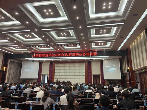 江西举办两期省直单位政府采购业务培训班