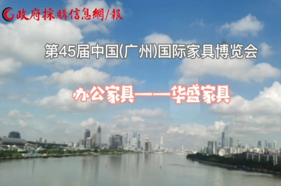 【视频】华盛医养家具新品介绍