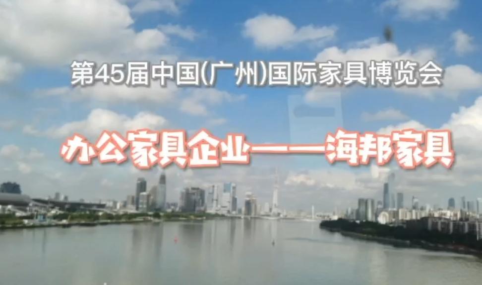 【视频】海邦家具办公家具新品介绍
