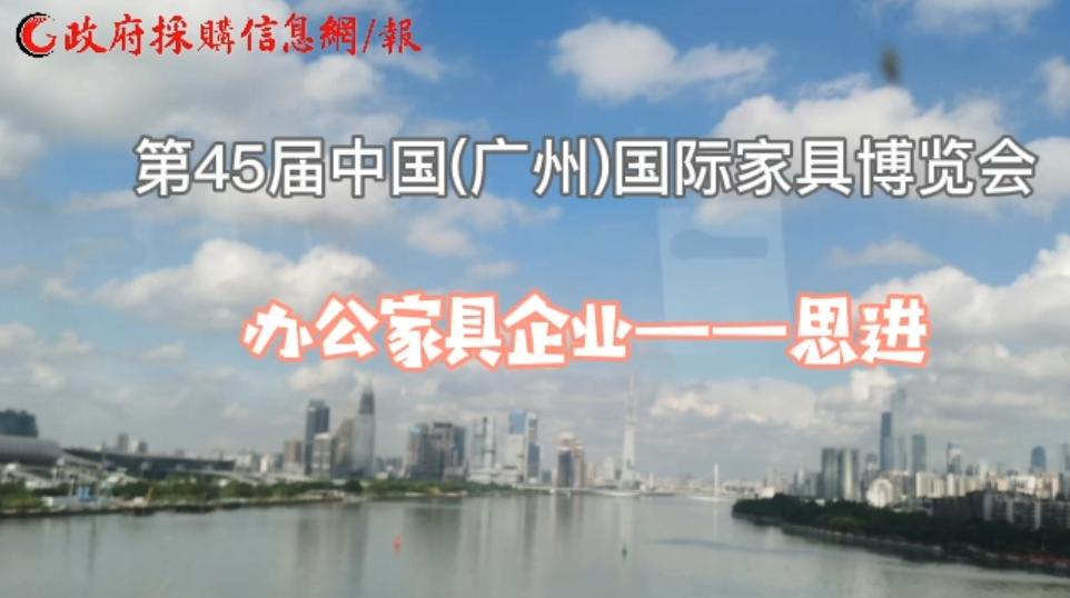【视频】思进伯凡医养家具新品介绍