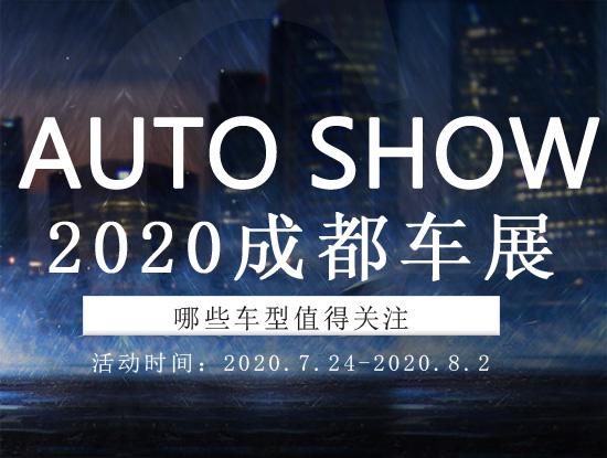 第二十三屆成都國際車展 哪些車型值得政府用戶關注?