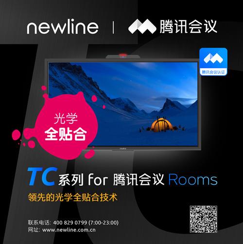 newline TC系列交互屏
