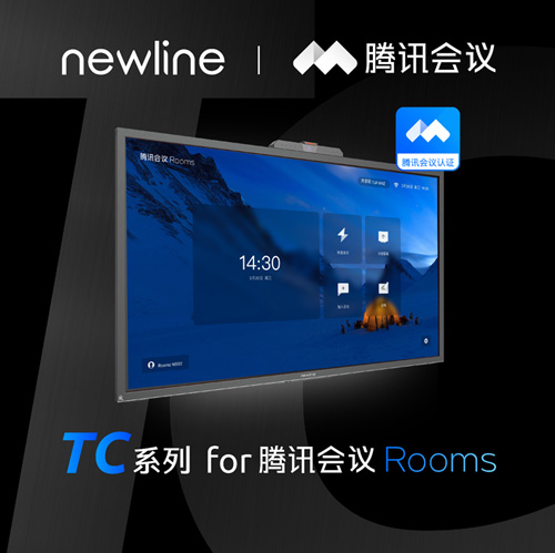 newline TC系列交互屏1