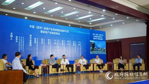 图为中国(深州)家具产业高质量发展研讨会现场。